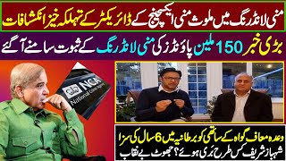 Big news from London about Shehbaz Sharif's money laundering || Ashfaq Ahmad's exclusive interview