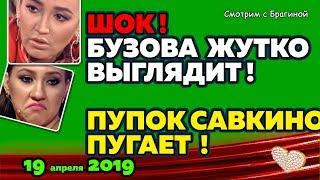 """Бузова ужасно выглядит! Савкина показала страшный пупок! Новости """"ДОМ 2"""" на 19 апреля 2019"""