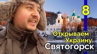 """""""Донецкая Швейцария"""" и памятник запрещенному сепаратисту. Святогорск - #8 Открываем Украину"""