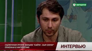 17042018 ИНТЕРВЬЮ АМУР АМЕРХАНОВ