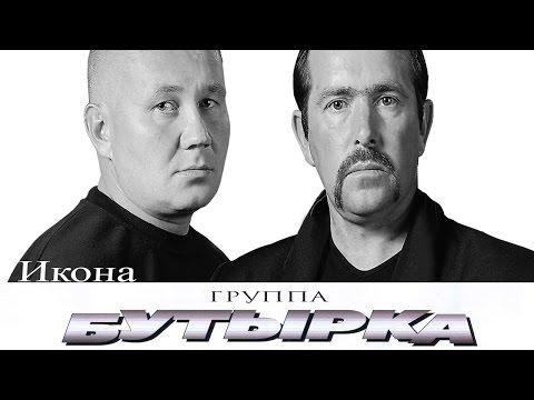 Бутырка -  Икона