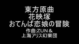 東方原曲 花映塚 チルノのテーマ おてんば恋娘の冒険