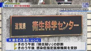 3月5日 びわ湖放送ニュース