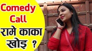 Nepali prank call -  रामे काका खोइ ?