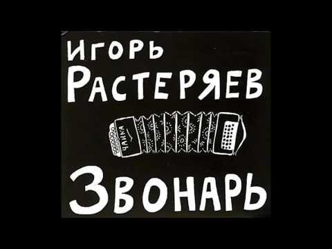 Игорь Растеряев. Георгиевская ленточка.
