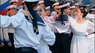 Севастопольский Вальс. Концерт на День ЧФ. 11 мая 2008.