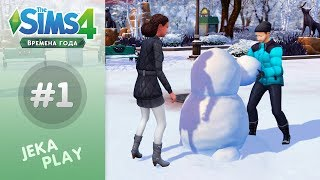 The Sims 4 Времена года | ❄ ОХ, ЗИМУШКА-ЗИМА! ❄ - #1