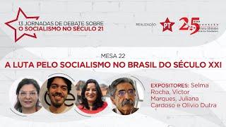 #aovivo | 13 jornadas de debate sobre o socialismo no século 21 | Mesa 22