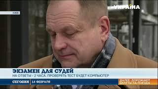 Высшая квалификационная комиссия проверяет уровень подготовки судей со всей Украины