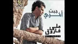 تحميل اغاني على فاروق - اه من الدموع | Ali Farouk - Ah Men El Demoa MP3