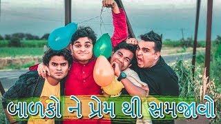 બાળકો ને પ્રેમ થી સમજાવો- jigli khajur comedy video  by nitin jani