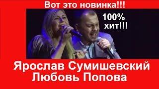 Вот это новинка!!! Эту песню ищут все!!! Ярослав  Сумишевский и Любовь Попова! Встречайте!!!