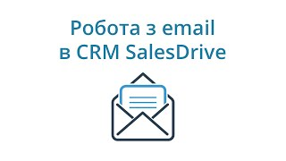 Работа с email в SalesDrive