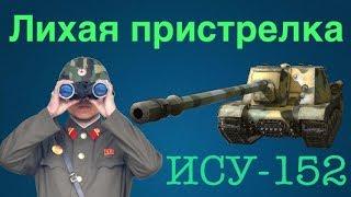 WoT Blitz. ИСУ-152-Лихая пристрелка.