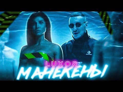 Luxor Feat. Marie Marie - Манекены