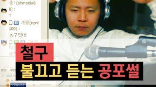 철구 불끄고 공포썰 듣기 쫄구빙의ㅋㅋ (15.12.17) :: ChulGu