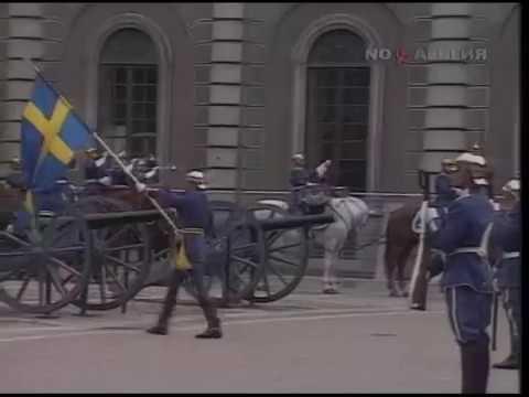 Швеция. Торжественная смена почётного караула (1989)