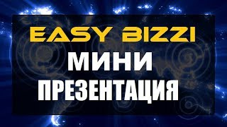 EasyBizzi  Мини презентация платформы I Bitcoin криптовалюта I Маркетинг Easy Business/SPb