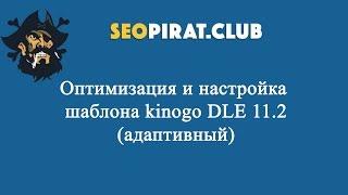 Полная оптимизация адаптивного шаблона kinogo для DLE