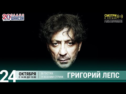 Григорий Лепс в гостях у Ксении Стриж («Стриж-Тайм», Радио Шансон)