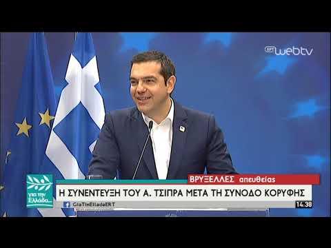 Αλ. Τσίπρας: Η ΕΕ καταδικάζει απερίφραστα τις ενέργειες την Τουρκίας | 21/06/19 | ΕΡΤ
