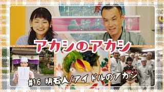 アカシのアカシACTV135 人気動画 1