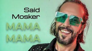 اغاني حصرية Said Mosker - Mama Mama (Official Music Video) | (سعيد مسكر - ماما ماما (فيديو كليب تحميل MP3