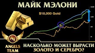 Майк Мэлони  - Насколько может вырасти золото и серебро?
