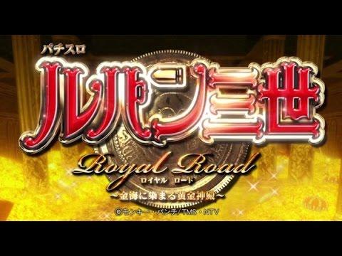 【パチスロ】 ルパン三世 Royal Road ~金海に染まる黄金神殿~ PV