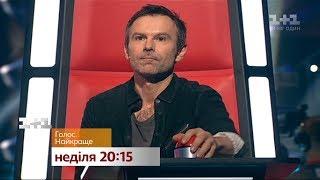 Лучшие выступления Голоса по версии Вакарчука – смотри в воскресенье на 1+1