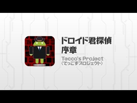 Video of ドロイド君探偵 ~序章~