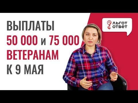 Выплаты ко Дню Победы: 50000 и 75000 рублей кому положены