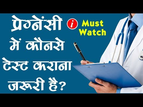 7 Common Tests During Pregnancy | By Ishan [Hindi]