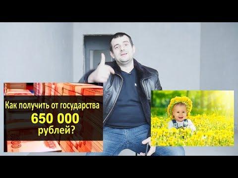КАК ПОЛУЧИТЬ ОТ ГОСУДАРСТВА 650.000 РУБЛЕЙ! МАТЕРИНСКИЙ КАПИТАЛ 2020