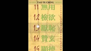 Tao te Ching: Intro Video to the App / Brian Browne Walker