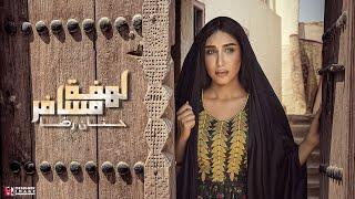 تحميل اغاني حنان رضا - لهفة مسافر (فيديو كليب حصري ) | 2020 MP3