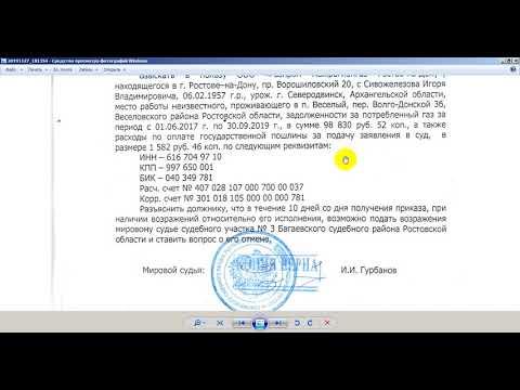 Отмена судебного приказа и возбуждение УД протв судьи 27 11 2019