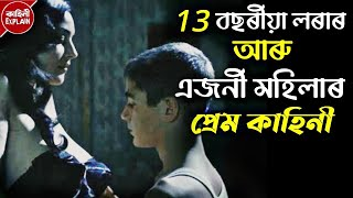 Malena full movie in Assamese   Hollywood movie explained in Assamese   Kahini Explained