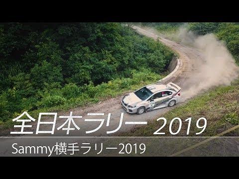 横手ラリー2019(全日本ラリー選手権第7戦) SUBARUハイライト映像