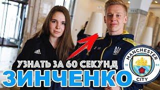 УЗНАЙ за 60 СЕКУНД - ЗИНЧЕНКО о МАН СИТИ, успех и Лига Чемпионов!