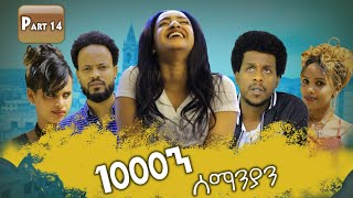 New Eritrean Series movie 2019 1080 part 14/ 1000ን ሰማንያን 14 ክፋል