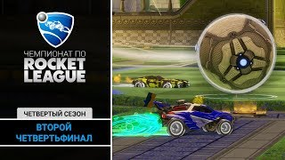 Чемпионат по Rocket League - 4 сезон 8 выпуск: Второй четвертьфинал