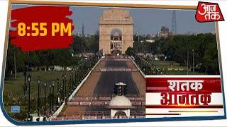 देश-दुनिया की इस वक्त की 100 बड़ी खबरें । Shatak AajTak with Rohit Sardana