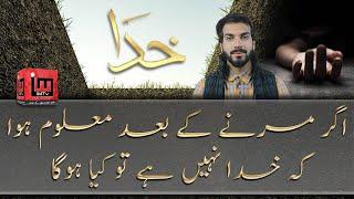 اگر مرنے کے بعد معلوم ہوا خدا نہیں تو کیا ہوگا | Faiq Malik | IM Tv