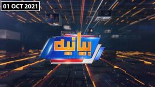 Bayaniah with Alia Shabbir | 01 Oct 2021 |Public News | Mehmood Jaan Babar | Brigadier Ghazanfer Ali