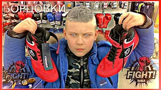 VLOG: Обувь детская для борьбы Demix Sambo #MMA .Спортмастер Уфа 💪Единоборство  #UFS