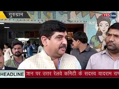उत्तर रेलवे कमेटी के सदस्य यादराम राणा ने किया गुरुग्राम स्टेशन का औचक निरीक्षण