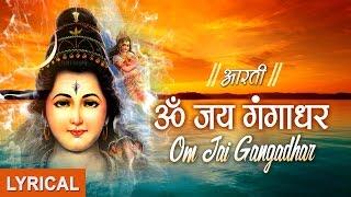 Om Jai Gangadhar, Shiv AARTI By ANURADHA   - YouTube