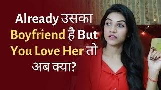 What To Do If A Girl Already Has A Boyfriend | Mayuri Pandey