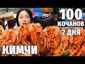 hhwang-kto-molodec - ВОЗВРАЩЕНИЕ КИМЧИ! Кореянка готовит 100 КОЧАНОВ КИМЧИ на год! - VIDEOOO